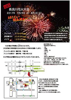 2017花火大会